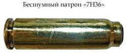 Бесшумный патрон «7Н36»