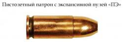 Пистолетный патрон с экспансивной пулей «ПЭ»
