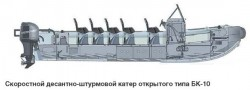 Десантный катер БК-10