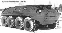 Опытный бронетранспортёр ГАЗ-49 «Объект 49»