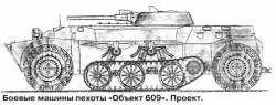 Опытная боевая машина пехоты «Объект 609»