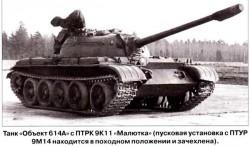 ПТРК устанавливаемые в танках СССР