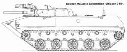 Опытная боевая машина десанта «Объект 915»
