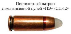 Пистолетный патрон с экспансивной пулей «ПЭ» «СП-12»