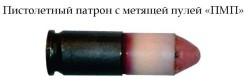 Пистолетный патрон с метящей пулей «ПМП»