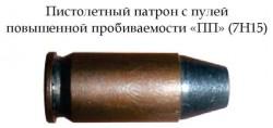 Патрон с пулей повышенной пробиваемости «ПП» (7Н15)
