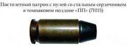 Патрон с пулей со стальным сердечником в томпаковом поддоне «ПП» (7H15)