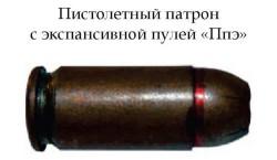 Пистолетный патрон с экспансивной пулей «Ппэ»