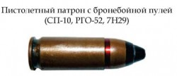 Пистолетный патрон с бронебойной пулей СП-10, РГО-52, 7Н29