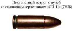 Пистолетный патрон с пулей со свинцовым сердечником «СП-11»