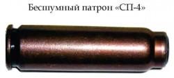 Бесшумный патрон «СП-4»