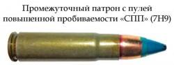 Патрон с пулей повышенной пробиваемости «СПП» 7Н9