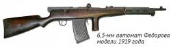 Оружие нового типа. К 100-летнему юбилею автомата Фёдорова
